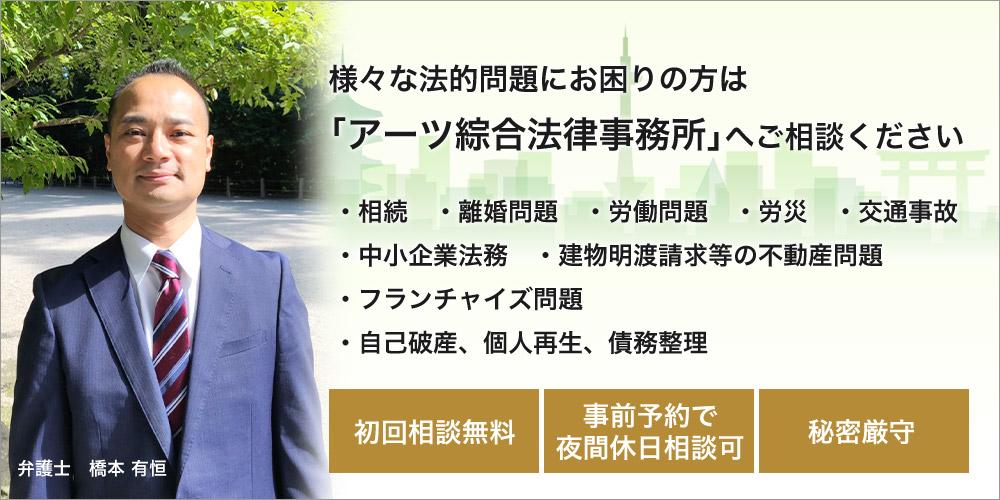 京都市中京区で初回法律相談無料のアーツ綜合法律事務所