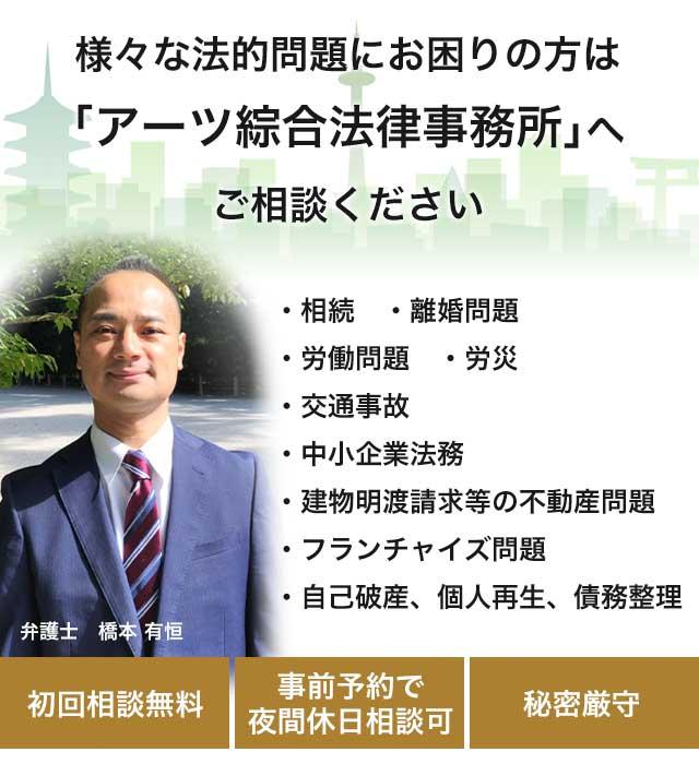 法律 所 アーツ マーシャル 事務